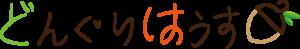 donguri-house-logo