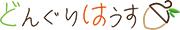 donguri-logo-ver4.png